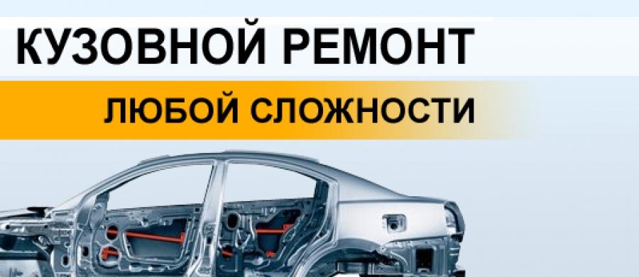 kuzovnoi-remont-v-moskve-pokraska-avto