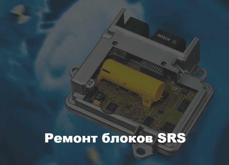 remont-blok_srs