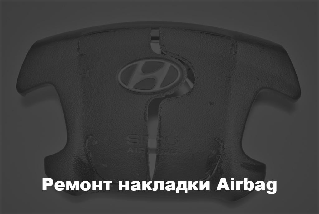 remont-peretyazhka-nakladki-zaglushki-airbag