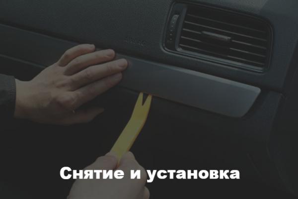 snyatie-ustanovka-torpedo-airbag